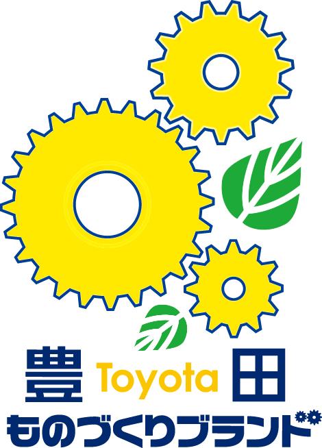 当社製品が 豊田ものづくりブランド の認定を承けました
