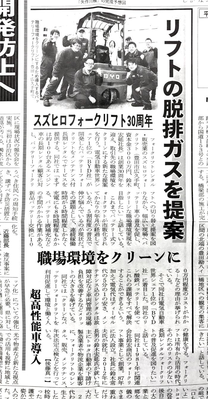 BYDフォークリフトについて新三河タイムス掲載記事