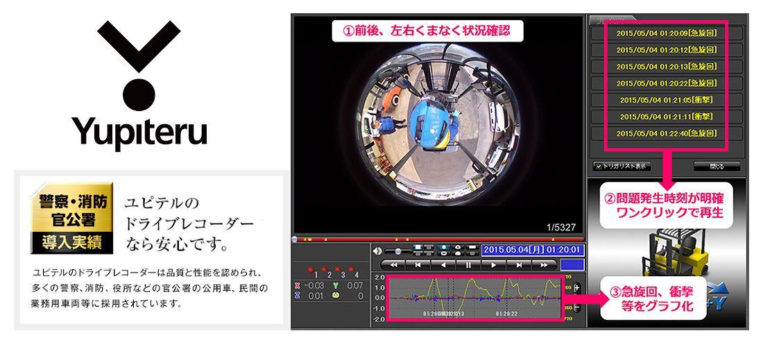 drive-recorder02.jpg