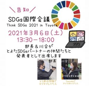 【告知】3月6日(土)SDGs国際会議に出席します