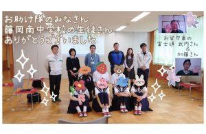 災害まちのお助け隊×藤岡南中学校