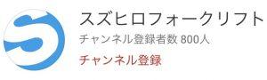 【お礼】YouTubeチャンネル登録者800人